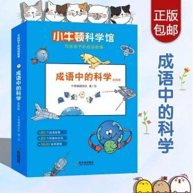 成语中的科学 共4册 写给孩子的成语故事小牛顿科学馆 共4册全套全册 成语动物园同系列 儿童文学书籍畅销排行榜 正版包邮