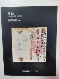 中国嘉德2020秋季拍卖会 邮品