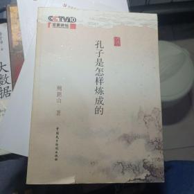 孔子是怎样炼成的 百家讲坛 【鲍鹏山签名,钤印本】(16开)