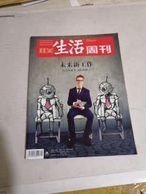 三联生活周刊2019 8