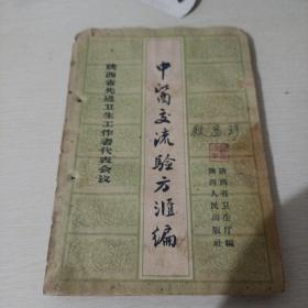 中医交流验方汇编
