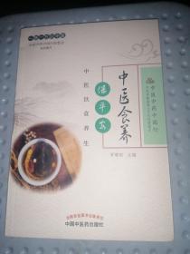 中医食养保平安——中医饮食养生