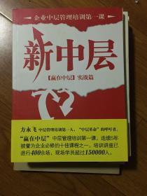 新中层(中文版)