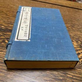 民国十五年影印本《曹子建集》5册一套全,原装原函,品佳,内有古人双色批注。