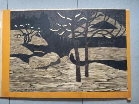 美术学院木版画原版(手工雕刻)长90厘米