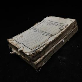 清代木刻中医古籍《医林选青》,存卷一至卷四,线装两册,书前后品不好,内页稍完整,详情见图