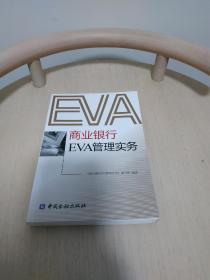 商业银行EVA管理实务