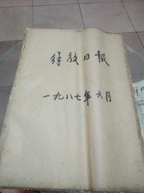 解放日报1987年6月1日-30日