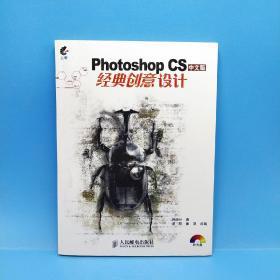 Photoshop CS中文版经典创意设计(无光盘)