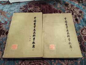 中国哲学史史料学概要,上下册合售,1983年一版一印