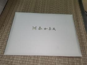 泰和嘉成 版画 12张 非卖品礼品