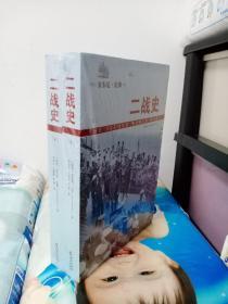 二战史(上下册)