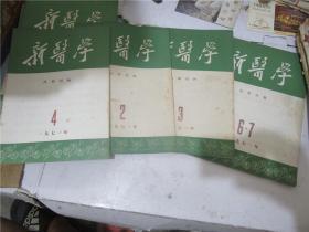 新医学 1971年第2、3、4、5、6-7期(五册合售)