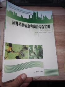 园林植物病虫害防治综合实训