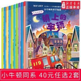 新小牛顿科普早知道 全10册 3-4-6岁儿童科学启蒙故事书 科普类书籍少儿百科全书 十万个为什么幼儿图书5-7岁 关于宇宙太空的书 zc