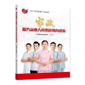 家政服务从业人员素质教育读本全新