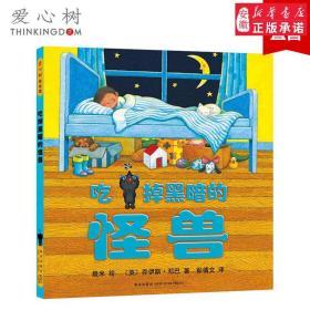 吃掉黑暗的怪兽 不睡觉世界冠军 几米 畿米 儿童 绘本 睡前故事 爱心树 3-6岁 想象力 吃掉黑暗的怪兽 向左走向右走 地下铁 正版