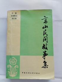 中国故事集成.湖北卷.京山民间故事集 签赠本