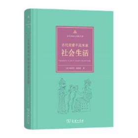 古代美索不达米亚社会生活(古代社会生活史手册)*