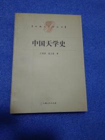 中国天学史
