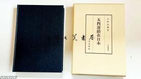 日文原版/五四运动在日本/2003年/386页/小野信尔/汲古书院/大32开