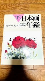 日本画年鉴/2013年/玛利亚书房 国内现货