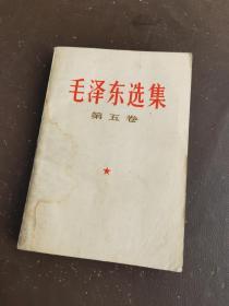 毛泽东选集第五卷 品相如图,慎拍