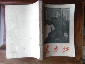 1968年贵州大学革委会编《东方红》,林彪题词和林彪像都在,一页不差,有大量毛主席照片插图,品见描述包快递发货。