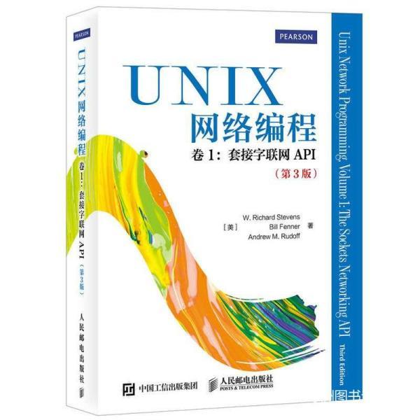UNIX网络编程 卷1 套接字联网API(第3版)