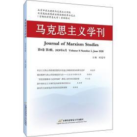 马克思主义学刊 第8卷第2辑,2020年6月 专著 Journal of Marxism studies Volume 8 Number