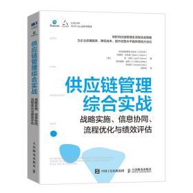 供应链管理综合实战:战略实施、信息协同、流程优化与绩效评估