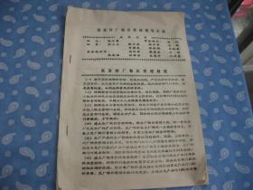 南京钟厂物价管理小组、物价管理制度及产品销售价格表一份【单面打印件】
