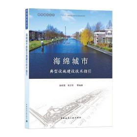 海绵城市典型设施建设技术指引