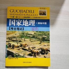 国家地理神秘中国 考古笔记
