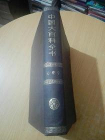 中国大百科全书 心理学(精装)