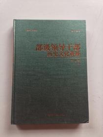 文化卷下册,部级领导干部历史文化讲座(图文全本)