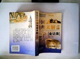 中国地理未解之谜 全纪录