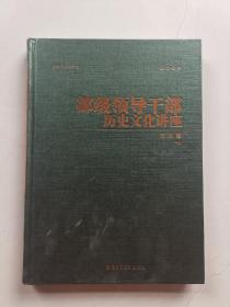 艺术卷下册,部级领导干部历史文化讲座(图文全本),