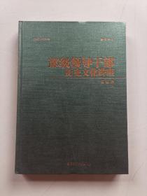 史鉴卷上册,部级领导干部历史文化讲座(图文全本)