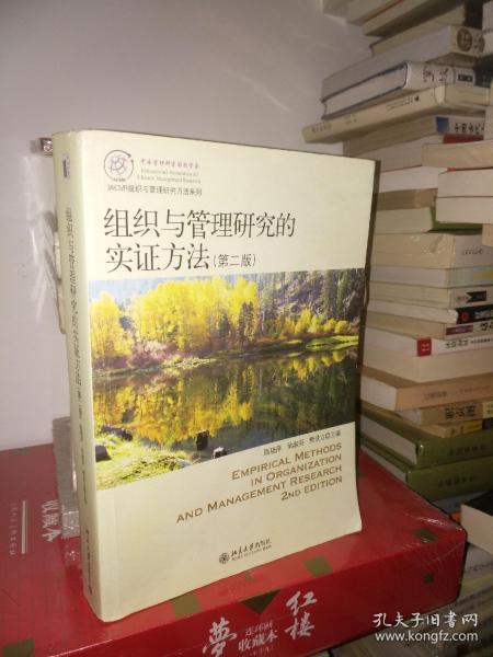 IACMR组织与管理研究方法系列:组织与管理研究的实证方法(第2版)