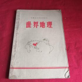 世界地理      (安徽省初级中学试用课本)    (全一册)1971年文革老版本课本