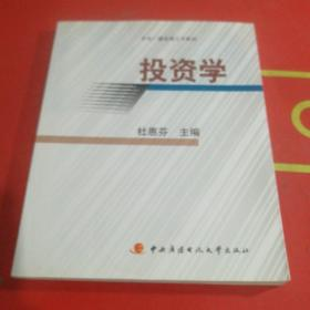 中央广播电视大学教材:投资学