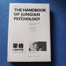 荣格心理学手册