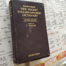 日文版 KENKYUSHA'S NEW POCKET ENGLISH-JAPANESE DICTIONARY  英和辞典    革装袖珍本