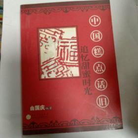 追忆甜蜜时光:中国糕点话旧