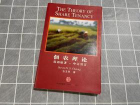 佃农理论:The Theory of Share Tenancy