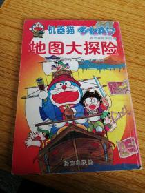机器猫 哆啦A梦 :神奇探险系列12,地图大探险