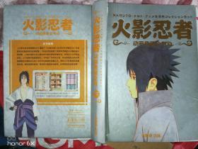 《火影忍者 动画典藏全书》下册 16开精装【彩色正版、无盘】H