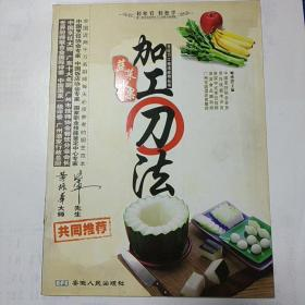 蔬菜水果:加工刀法