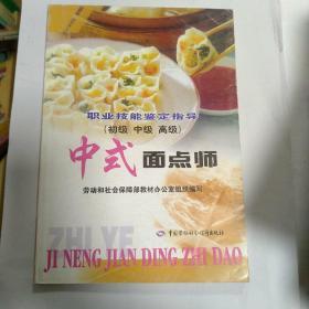 中式面点师:初级 中级 高级